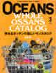 「OCEANS」 2018年3月号