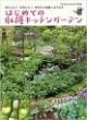 Garden&Garden特別編集 2018年3月号