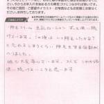 佐賀県りーまーちゃん様40代PC