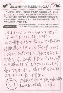大阪府 林亜希子様 44歳PK