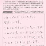9388251_田村典子様(N.T)