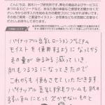 9342087_川中智香子様(PONCO)