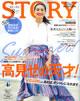 STORY_2017年8月号_表紙